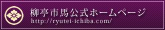 柳亭市馬公式ホームページ